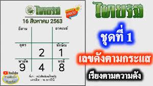 คัดเลขเด่น-เลขดัง)) หวยไทยรัฐ 16/8/63 ((คัดจาก เลขดังตามกระแส กับ เลขวิ่ง  10 สำนัก)) - ข่าวและความบันเทิง