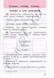 ГДЗ Рабочая тетрадь по русскому языку класс Канакина часть  15стр