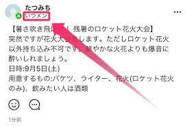 Line ノート タイム ライン
