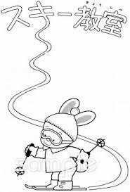 スキー教室イラストなら小学校幼稚園向け保育園向けのかわいい無料