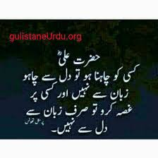 Beautiful Quotes Hazrat Ali Urdu Best Of 24 Hazrat Ali Quotes Best Sayings Of All Time