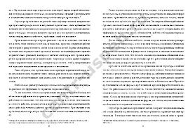 Анализ организации системы управления организации ОАО Детский мир  4 52
