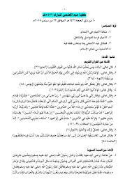 خطبة عيد الأضحى المبارك 1436هـ مكتوبة جاهزة PDF - بوابة الإتجاه الشاملة