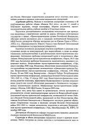 ЕМЕЛИН СЕРГЕЙ МИХАЙЛОВИЧ pdf 16 дел России Некоторые теоретические положения могут получить свое дальнейшее развитие в процессе подготовки кандидатских