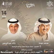 The Best 28 تذاكر حفلة محمد عبده - Karekod Butik