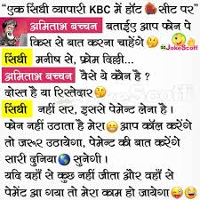 kbc 2019 new very funny jokes in hindi