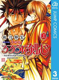 Rurouni Kenshin The Hokkaido Arc Volume 3 Cover
