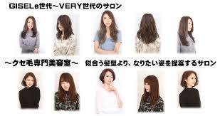 大阪 八尾市の人気no1くせ毛専門美容室 Inoグループ