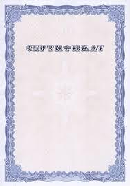 Готовые бланки грамот бланки дипломов бланки сертификатов  Готовые бланки грамот бланки дипломов бланки сертификатов бланки свидетельств