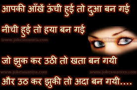 shayari sms on beauty of eyes with wallpaper