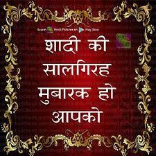 anniversary wishes in hindi wishes, greetings, pictures wish guy Wedding Anniversary Wishes For Grandparents In Hindi shadi ki salgirah mubharak ho aapko 50th wedding anniversary wishes for grandparents in hindi
