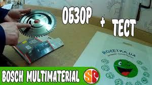 Обзор на: <b>Диск пильный Bosch</b> 190x30 54 MultiMaterial - YouTube