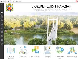 бюджет для граждан Результаты поиска Министерство финансов  Минфин области запустил интернет портал Бюджет для граждан budget orb ru