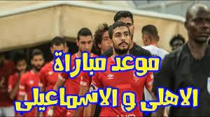 موعد مباراة الاهلى والاسماعيلى ببطولة الدورى العام - YouTube