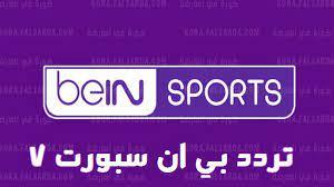 استقبل واضبط تردد قناة بين سبورت bein sport لمتابعة أولمبياد طوكيو 2021 مصر  ضد اسبانيا - كورة في العارضة