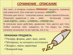 Как писать сочинение описание РУССКОЕ СЛОВО sochinenie opisanie