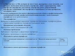 Презентация на тему Создание комплекта контрольно оценочных  5 4