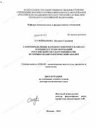 Внутренняя Политика России На Северном Кавказе Реферат