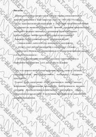 Отчет по учебной практике в магазине одежды rest interiors ru Красивая и качественная одежда из европы marqs com