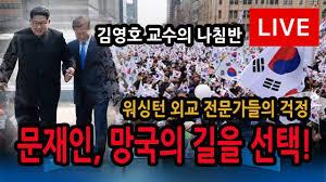 신의한수 생중계 18.08.02 / 워싱턴 외교가의 걱정 '대한민국 망국의 길을 선택했다' - YouTube