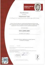 Сертификаты стандартов Iso Haccp Рыбий Жир