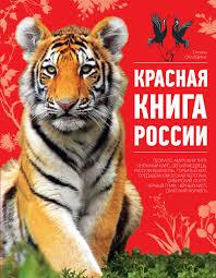 Книга Красная Книга России Фото книга красная книга россии фото