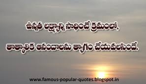 Popular Quotes Most Popular Quotes Popular Love Quotes Popular Adorable Love Quotes Fir Telugu