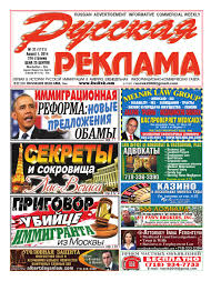 Rr31 2014 By Russkaya Reklama Issuu