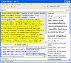 Обзор программ для проверки текста на уникальность плагиат  программа для поиска копий текста плагиата в Интернете advego plagiatus