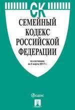 Папка для магистерской диссертации синяя бордовая красная  Купить Семейный кодекс РФ по сост на 25 04 17
