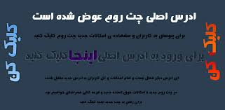 Image result for ‫چتروم‬‎