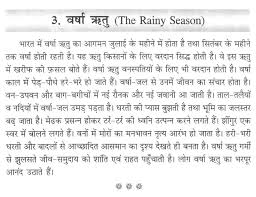 essay on my favourite season monsoon in marathi