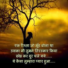 very sad hindi shayari status images