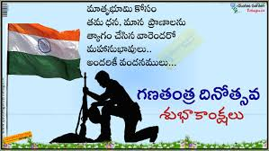 Telugu Republic Day Images Greetings Wishes With Indian Army Quotes