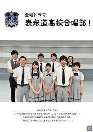 表参道 高校 合唱 部