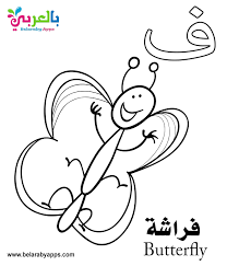 Your pdf will be available to download once payment is confirmed. Free Printable Arabic Alphabet Coloring Pages Pdf بالعربي نتعلم