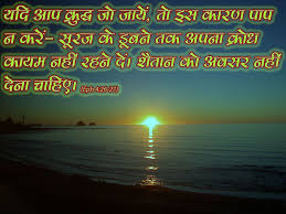 More Hindi Bible Quotes Pictures For More Visit Our Facebook Page