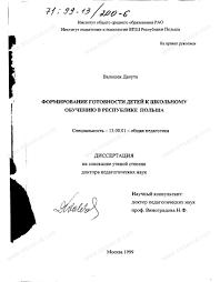 Диссертация на тему Формирование готовности детей к школьному  Диссертация и автореферат на тему Формирование готовности детей к школьному обучению в Республике Польша