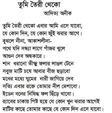 Bengali Beautiful Quotes Best Of Love Marriage Quotes In Bengali Hover Me
