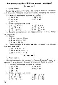 Итоговые контрольные работы по математике класс