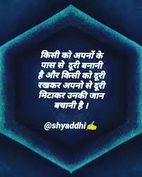 43 Likes 7 Comments Shyaddhi Gyan Do On Instagram Don T Get Irritated By Staying Home Love The People Thoughts In Hindi Hindi Quotes Quotes