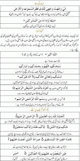 Namaz Translation Urdu Fiker E Akhirat