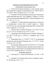 Декан НН Уголовная ответственность за кражу d  Страница 89 Уголовная ответственность за кражу Страница 95
