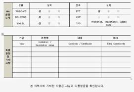 Resume In Korean Jorisonl