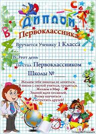 Детские дипломы первоклассникам для мальчиков chocolate nk ru джинсовая одежда lafei nier где купить