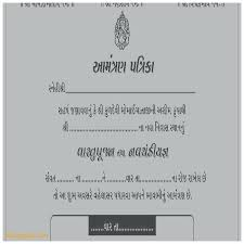 Vastu Puja Invitation Card Design Wedding Lovely Matter In Awesome