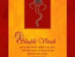 hindi archives 365greetings com Lines On Wedding Cards In Hindi wedding card matter in hindi lines for daughter wedding card in hindi