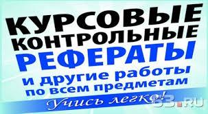 Дипломные курсовые контрольные Цена договорная Самара ru Дипломные курсовые контрольные цена не указана