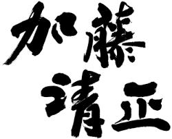 「加藤清正名前付き画像」の画像検索結果