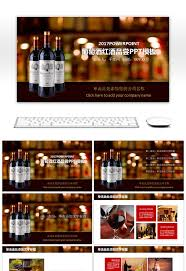Wine Powerpoint Template Awesome High Grade Wine And Red Wine Introduction Of Ppt Template